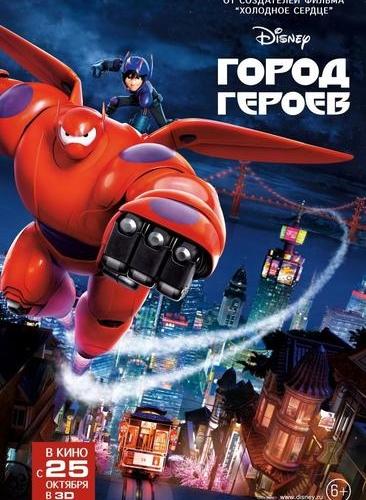 Город героев / Big Hero 6 (2014 онлайн)
