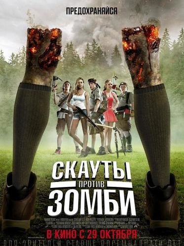 Скауты против зомби / Scouts Guide to the Zombie Apocalypse (2015 онлайн)