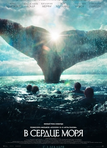 В сердце моря / In the Heart of the Sea (2015 онлайн)