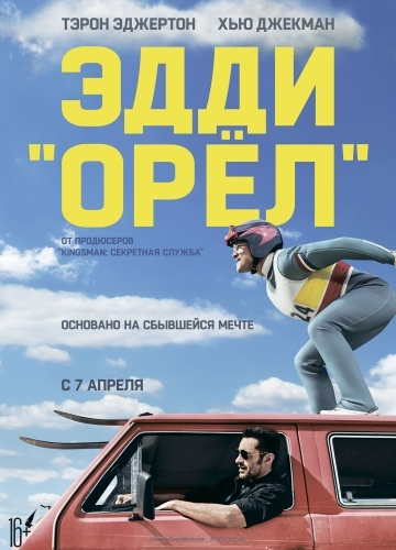 Эдди «Орел» / Eddie the Eagle (2016 онлайн)