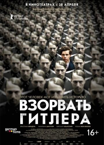 Взорвать Гитлера / Elser (2015 онлайн)