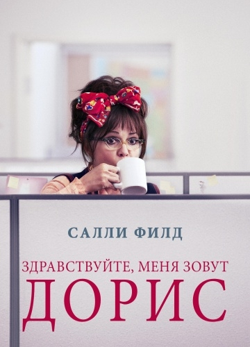 Здравствуйте, меня зовут Дорис / Hello, My Name Is Doris (2015 онлайн)