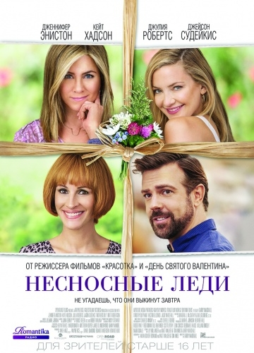 Несносные леди / Mother's Day (2016 онлайн)