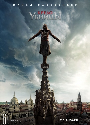 Кредо убийцы / Assassin's Creed (2016 онлайн)