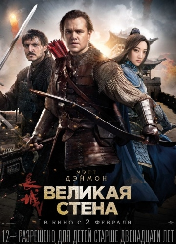 Великая стена / The Great Wall (2016 онлайн)