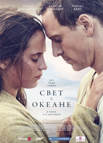 Свет в океане / The Light Between Oceans (2016 онлайн)