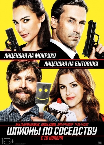 Шпионы по соседству / Keeping Up with the Joneses (2016 онлайн)