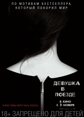 Девушка в поезде / The Girl on the Train (2016 онлайн)