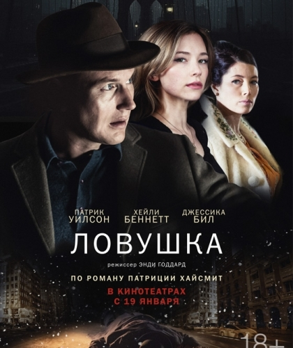 Ловушка / A Kind of Murder (2016 онлайн)