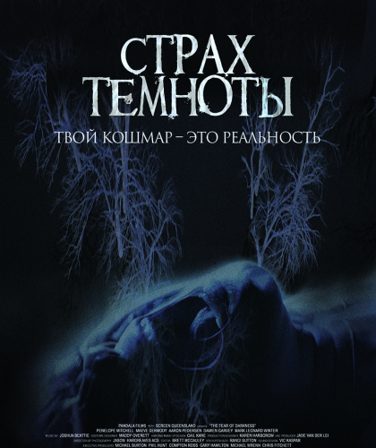 Страх темноты / The Fear of Darkness (2016 онлайн)